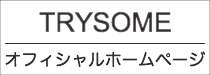 トライサムオフィシャルホームページ